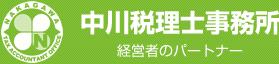 中川税理士事務所