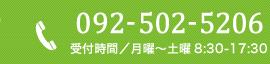 TEL 092-502-5206 / 受付時間 月曜~土曜 8:00~18:00
