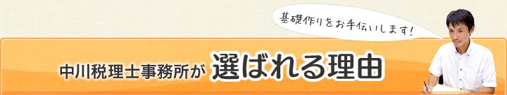 中川税理士事務所が選ばれる理由